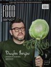 Food Service nr. 181/2019. Miesięcznik z branży HoReCa. 👉 W numerze: Dmytro Borysov, innowator ukraińskiej gastronomii. Wywiad z Flynnem McGarrym, cudownym dzieckiem amerykańskiej gastronomii. ℹ️ 63 strony